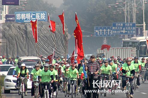 低碳出行壮健双节 邯郸江城骑友会300人逛古城