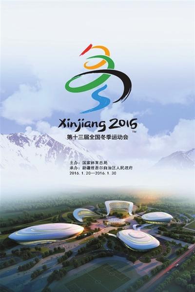 河北工程大学设计作品被定为全国冬运会官方宣传海报