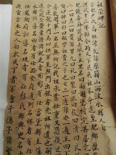肥乡发现600多年老族谱 记载24代族人变化